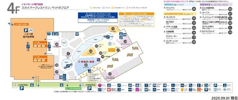 20201014イオンモール名古屋みなと閉店05