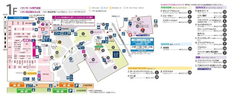 20201014イオンモール名古屋みなと閉店02