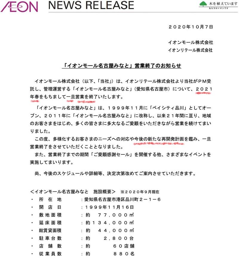 20201014イオンモール名古屋みなと閉店01