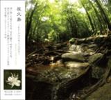 屋久島CD
