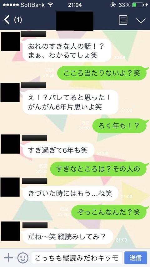 line告白