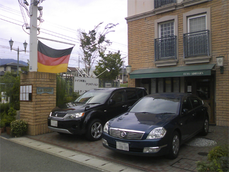 ドイツ料理店 エルナアドリアーン