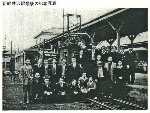 新軽井沢駅最後の記念写真