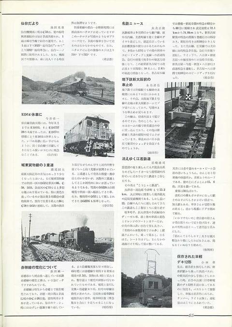 鉄ファン 65.11-1