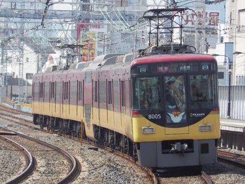 京阪電鉄京阪本線_土居0019_result