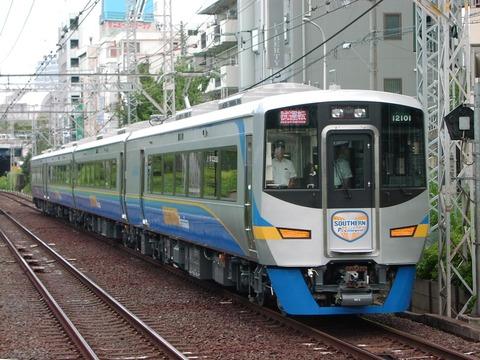 南海電鉄高野線_三国ヶ丘0051_result