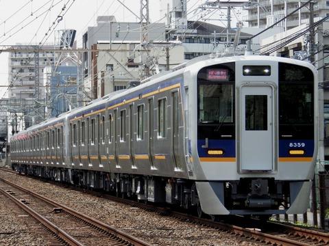 南海電鉄高野線_百舌鳥八幡0120_result