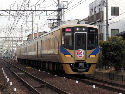 南海電鉄高野線_堺東0195_result