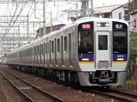 南海電鉄高野線_堺東0283_result