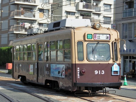 広島電鉄江波線_江波0011_result