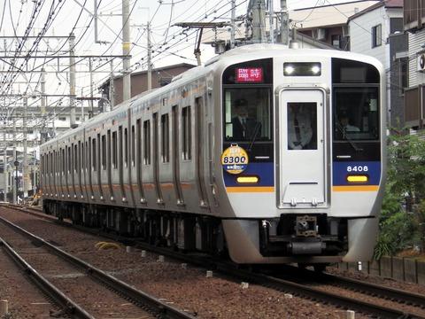 南海電鉄高野線_堺東0177_result