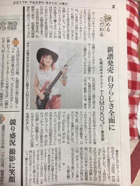 0801北海道新聞0