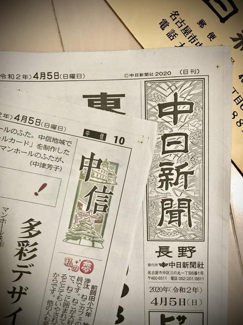 2020年4月分の【お知らせ】(遅い…)