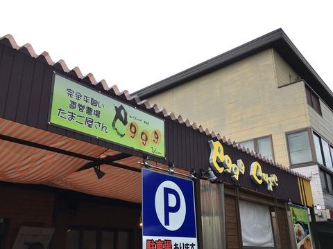 eggg cafeに行って来ました