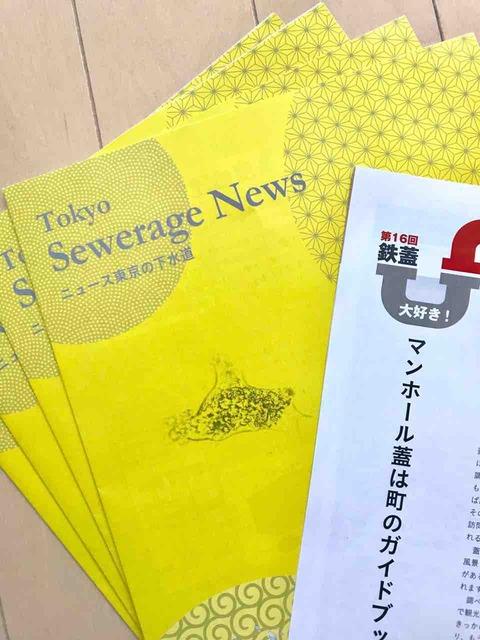【お知らせ】ニュース東京の下水道最新号(No.254)が発行されました