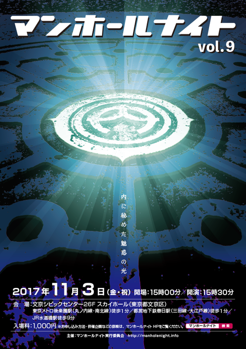 【お知らせ】第9回マンホールナイト開催