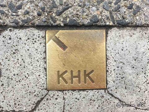 京急空港線大鳥居駅前の境界標