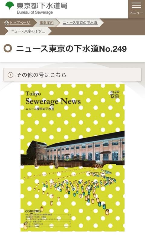 【お知らせ】ニュース東京の下水道最新号(No.249)のweb版が更新されました