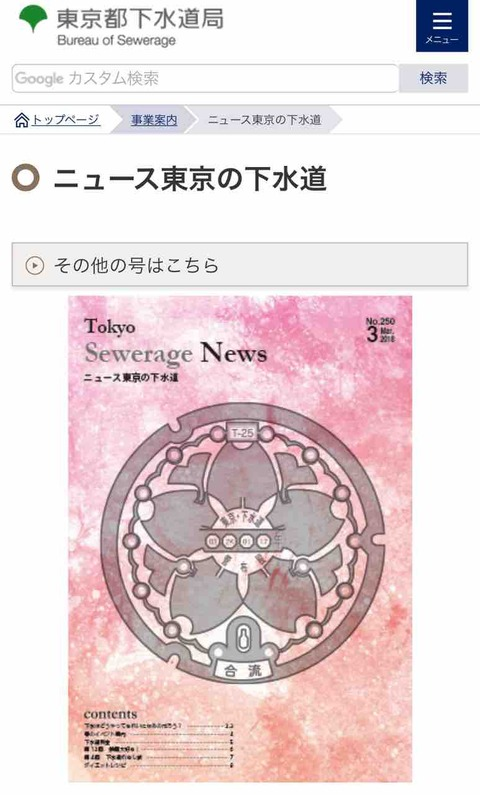 【おしらせ】ニュース東京の下水道最新号(No.250)のweb版が更新されました