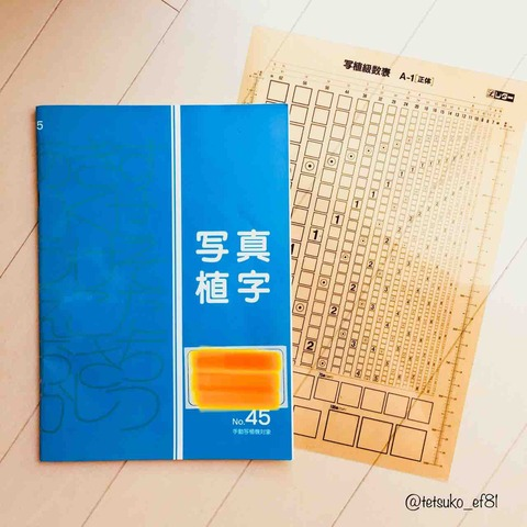 写研の写植見本帳を発掘