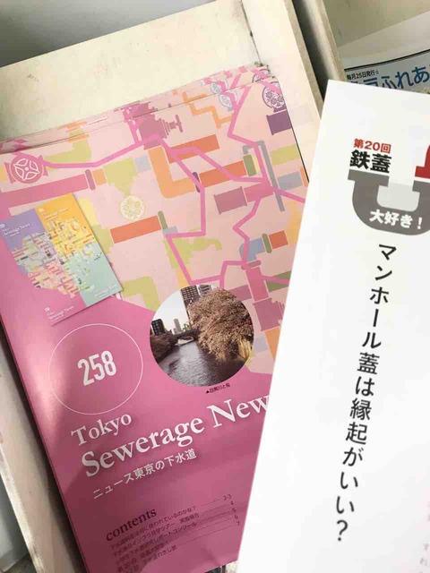 【お知らせ】ニュース東京の下水道最新号(No.258)が発行されました