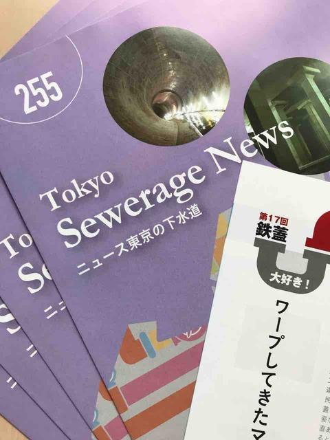 【お知らせ】ニュース東京の下水道最新号(No.255)が発行されました