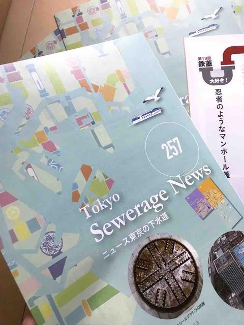 【お知らせ】ニュース東京の下水道最新号(No.257)が発行されました