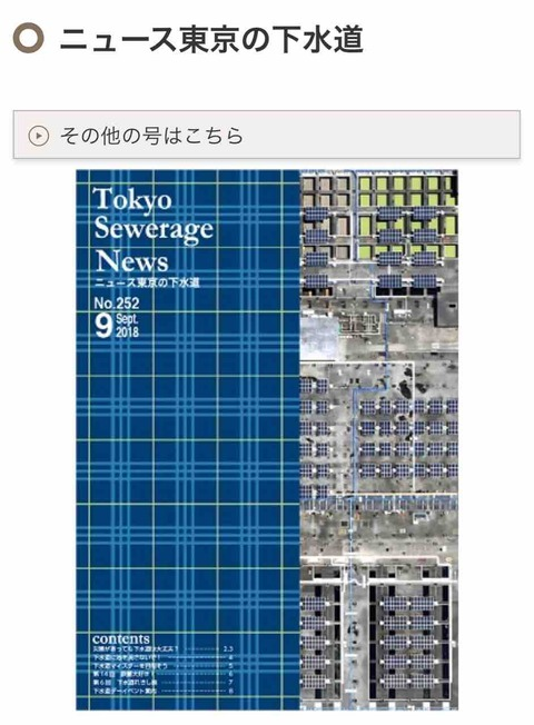おしらせ】ニュース東京の下水道最新号(No.252)のweb版が更新されました