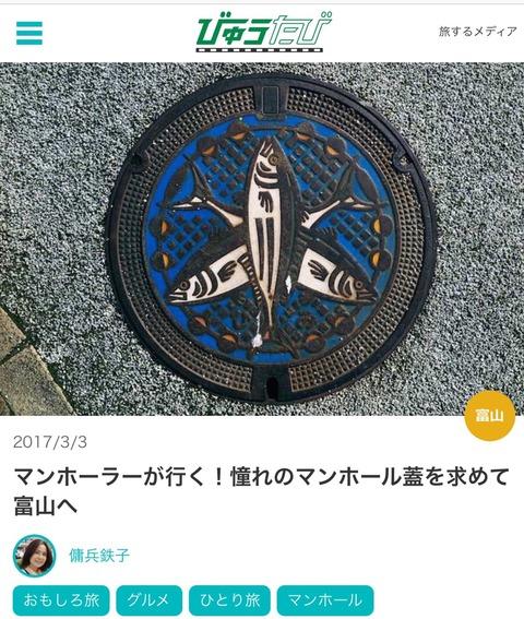 【再録】JR東日本「びゅうたび」に記事を書かせていただきました