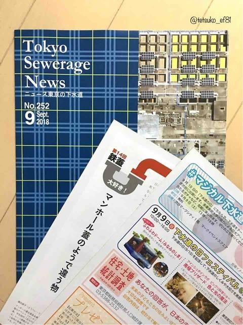 【お知らせ】東京都下水道局広報誌「ニュース東京の下水道」最新号(No.252)が発行されました