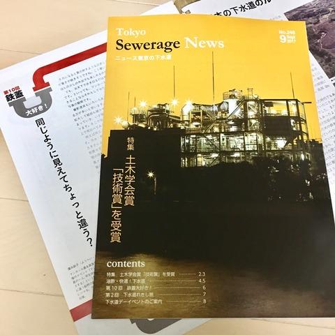 【お知らせ】ニュース東京の下水道最新号(No.248)が発行されました