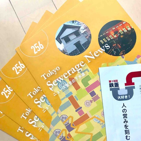 【お知らせ】ニュース東京の下水道最新号(No.256)が発行されました