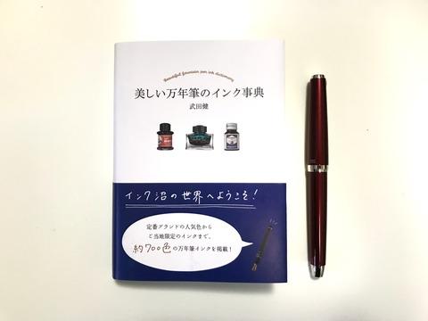 『美しい万年筆のインク事典』購入
