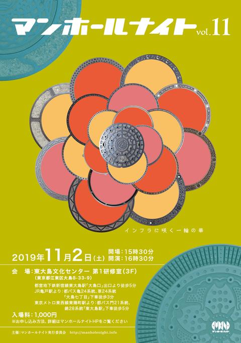 【お知らせ】11月2日(土)マンホールナイト11開催!