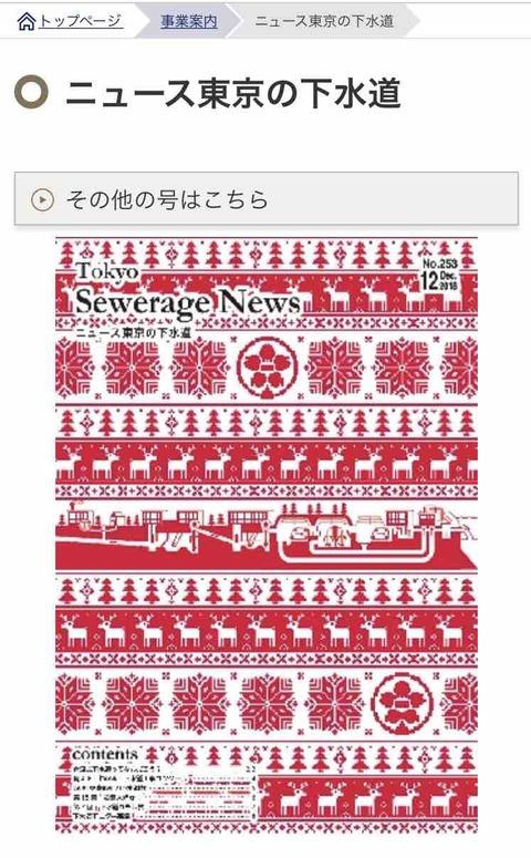 【おしらせ】ニュース東京の下水道最新号(No.253)のweb版が更新されました