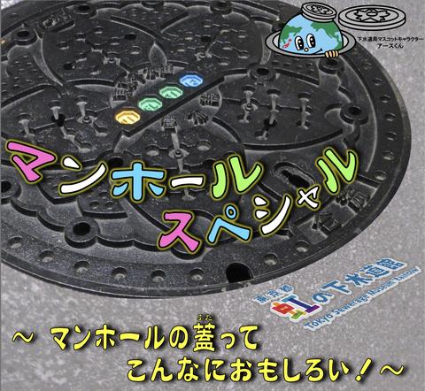 東京都虹の下水道館にて出張マンホールナイト開催!