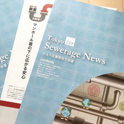 【お知らせ】【お知らせ】ニュース東京の下水道最新号(No.259)が発行されました