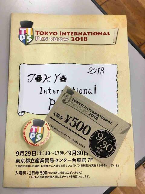 東京インターナショナルペンショーに行ってきました