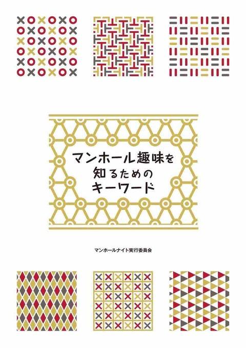 【お知らせ】『マンホール趣味を知るためのキーワード』公開!