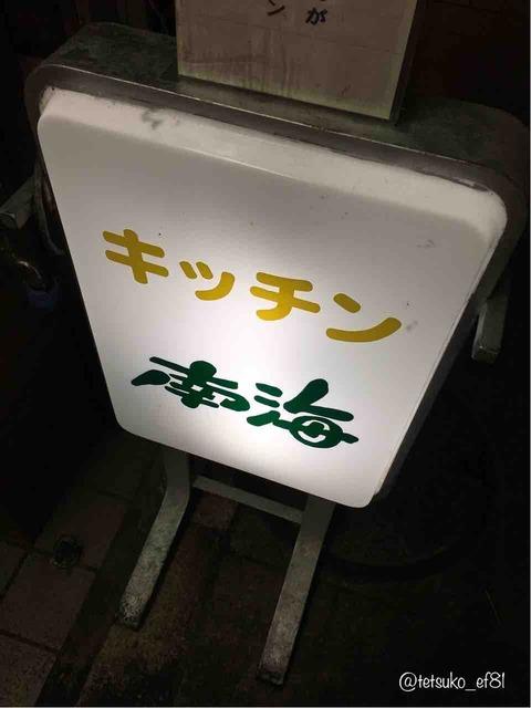 キッチン南海神保町店閉店(移転?)←デマでした
