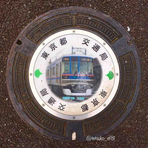 都営三田線のマンホール蓋