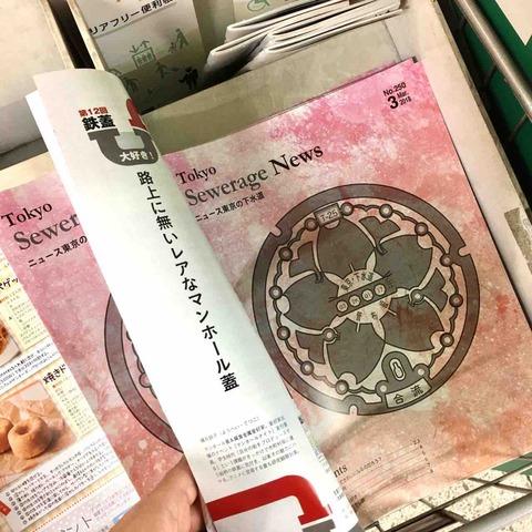 【お知らせ】「ニュース東京の下水道」最新号(No.250)が発行されました