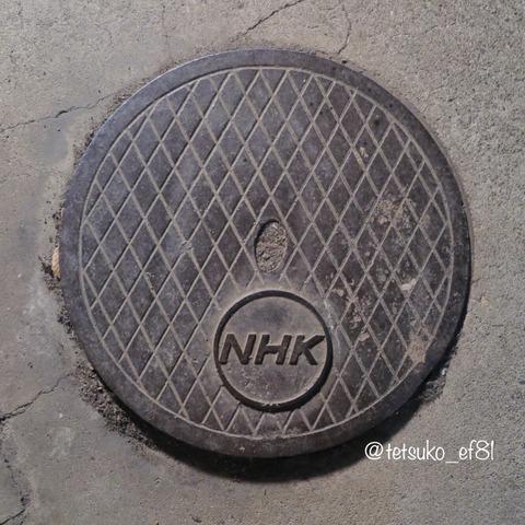 NHKのマンホール蓋