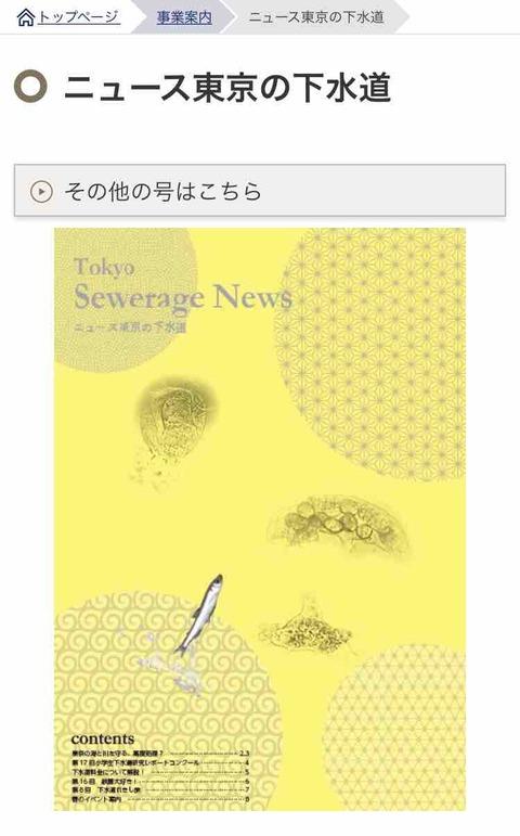 【おしらせ】ニュース東京の下水道最新号(No.254)のweb版が更新されました