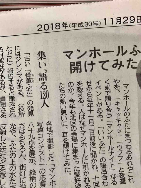 【お知らせ】本日発売の東京新聞朝刊にマンホールナイトの記事が載っています