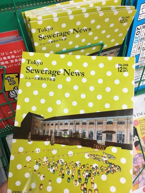 【お知らせ】「ニュース東京の下水道」最新号が発行されました