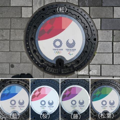 東京五輪2020のマンホール蓋
