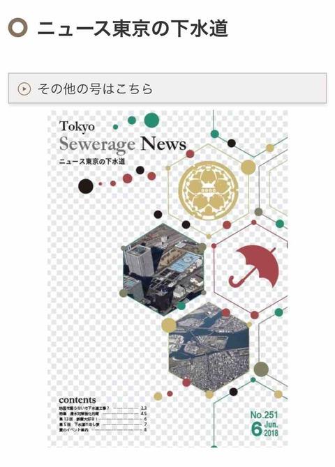 【おしらせ】ニュース東京の下水道最新号(No.251)のweb版が更新されました
