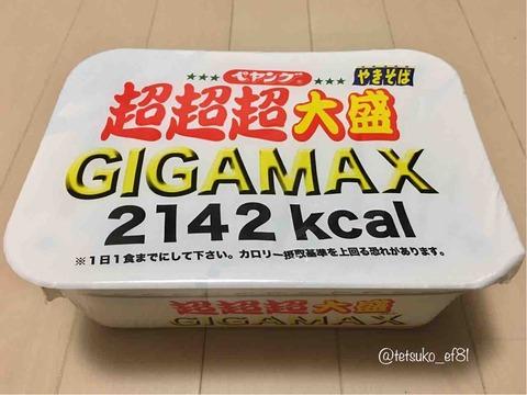 ペヤング超超超大盛GIGAMAXを食す