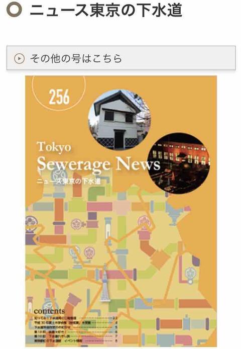 【おしらせ】ニュース東京の下水道最新号(No.256)のweb版が更新されました